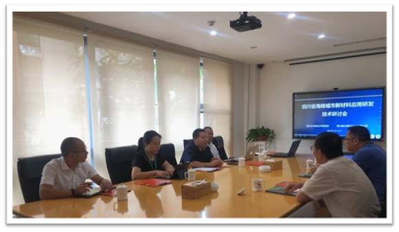 知行路桥与川大高分子研究所共同讨论四川省海绵城市新材料应用研发技术