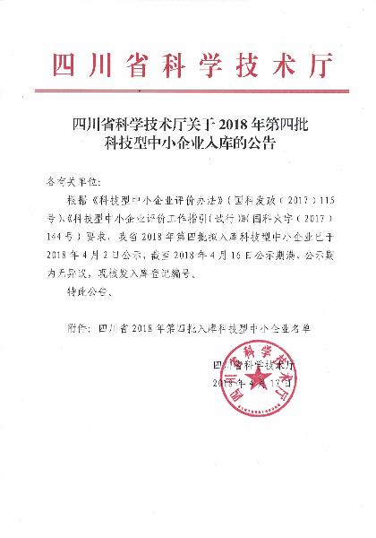 """省科技厅评定知行路桥为""""四川省2018年第四批科技型中小企业"""""""